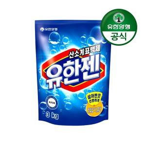 [유한양행]유한젠 분말 표백제 파우치 3kg