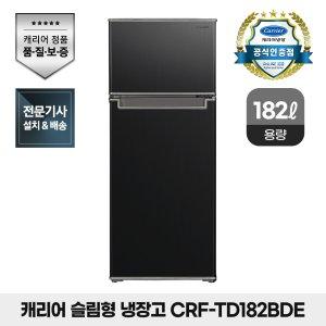 [최종가 21만] 캐리어 냉장고 182L CRF-TD182BDE