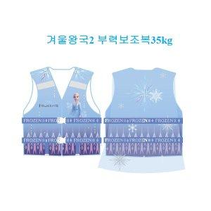 겨울왕국2 부력보조복35kg/겨울왕국 부력보조복/겨울