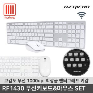 비프렌드 RF1430 무선 키보드 마우스 세트