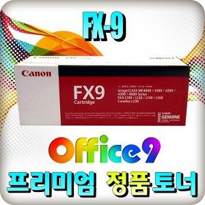 [9월 상품권증정이벤트!!] 캐논정품토너 FX-9 FAX-L100/L120/L140/L160/MF-4120