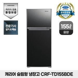 [최종가 18만] 캐리어 냉장고 155L  CRF-TD155BDE
