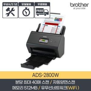 [11월 인팍단특!!] ADS-2800W 문서고속스캐너 + 신제품 + 당일출고