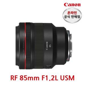 [10% 카드할인] (공식인증점) 캐논정품 RF 85mm F1.2L USM 캐논 렌즈