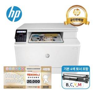 [해피머니2만원]HP M182n 컬러 레이저복합기/토너포함