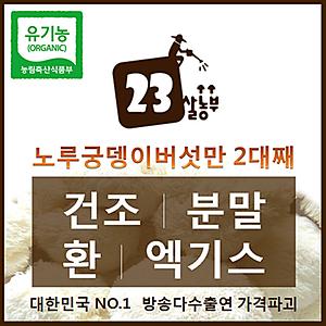 [농할쿠폰20%] [23살농부] 노루궁뎅이버섯만 2대째, 유기농인증버섯