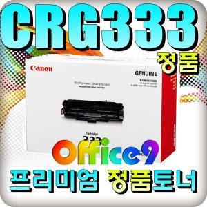 [9월 상품권증정이벤트!!] 캐논정품토너 CRG-333 LBP-7135KDN 7140KDN 8130KDN