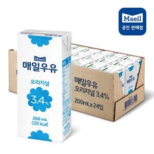 [매일유업] 멸균 매일우유 200ml * 24팩