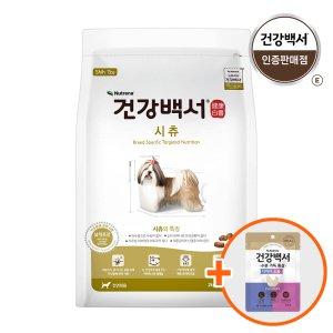 뉴트리나 건강백서 시츄 2kg 강아지사료