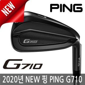 핑 G710 경량스틸 남성 7아이언 2020년/일본스펙/병행