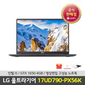 [특가136만원]GTX1650 LG 울트라기어 17UD790-PX56K