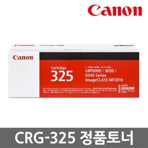 [11월 인팍단특!!] 캐논 정품토너 CRG-325 LBP6033 LBP6030 LBP6000