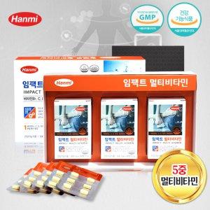한미헬스케어 임팩트 멀티비타민(500mgx30정x3박스)