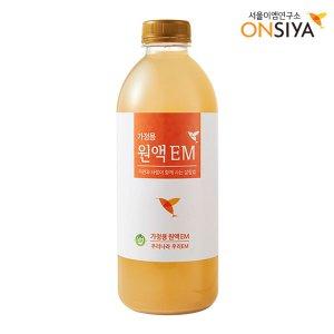 온시야/가정용EM원액1L/맑은이엠/EM원액/이엠/발효액