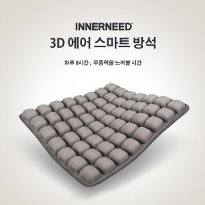 ★무배특가★ 3D 에어 기능성 바른자세 골반 방석 64셀 특대형