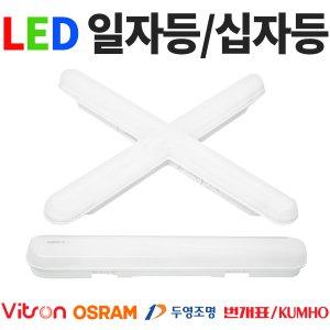 오스람 번개표 LED 방등 거실등 일자등 전등 30W 50W