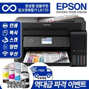 [11월 인팍단특!!] 엡손 L6170 정품무한 컬러 잉크젯 복합기 프린터