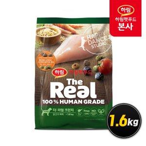 [더리얼] 크런치 닭고기 퍼피 1.6kg
