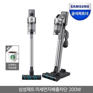 인증점) 삼성 제트 무선 청소기 VS20R9044SC