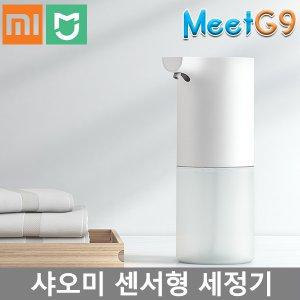 샤오미 센서형 손세정기2세대/센서형 손세정기/무료배송