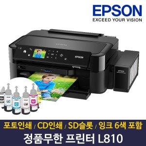 [디지털5% 추가할인쿠폰] 엡손 L810 정품무한 잉크젯 포토 프린터 잉크포함
