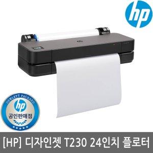 국내정품 HP T120 24인치플로터 스탠드별도/설치지원