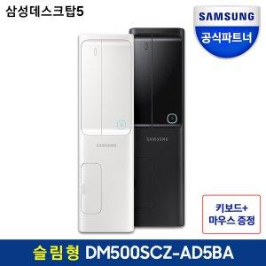 [특가 69만] 삼성 데스크탑 PC본체 DM500SCZ-AD5BA