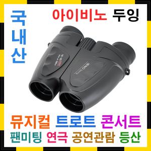 뮤지컬 콘서트 연극 팬미팅 등산 스포츠/ 오츠카10x25