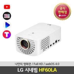 LG 시네빔 HF60LA 빔프로젝터 / FHD