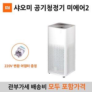 [한정★특가] 샤오미 공기청정기 미에어2 AC-M2-AA 국내 AS 가능