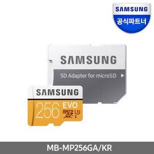[APP추가쿠폰+청구할인] 공식파트너 MB-MP256GA/KR MicroSD EVO 256GB