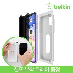 벨킨 아이폰11용 프라이버시 강화유리 필름 OVA006zz