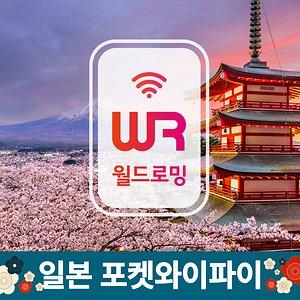 일본 포켓와이파이/4G LTE/여행준비물/필수품/