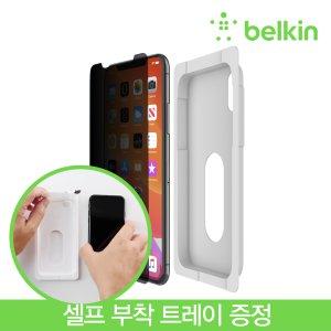 벨킨 아이폰11프로 프라이버시 강화유리필름 F8W955zz