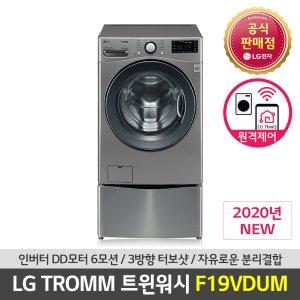 LG 트롬 F19VDUM 19KG 트윈워시 (주)삼정