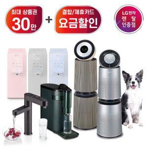 [렌탈][공식판매처][상품권최대32만 리뷰포함]LG 렌탈 케어솔루션 WD102AW,AS120VSKR 외 33종 월 렌탈료 3,000~ 의무사용36개월