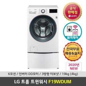 LG 트롬 F19WDUM 트윈워시 세탁기 23kg 공식대명