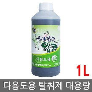 냄새입자잡는 왕코 1L 1병/살균탈취제/냄새잡는왕코