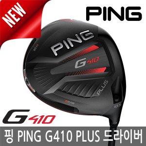 일본스펙/핑 PING G410 PLUS 드라이버 2019년/병행