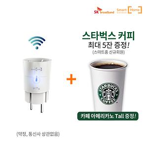 쿠폰최저할인/스마트플러그/lOT/SKT스마트홈