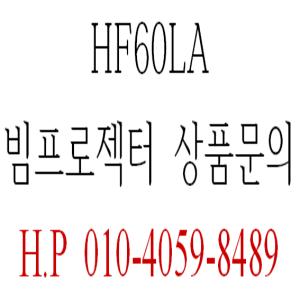 LG전자1 HF60LA