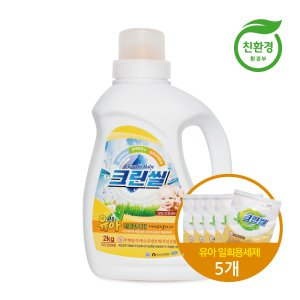 [친환경인증]크린씰 얼룩제거우수 대용량 유아세제 2L