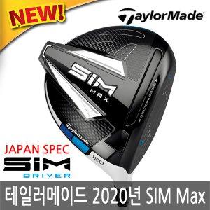 테일러메이드 SIM Max 여성 드라이버 2020년/일본스펙