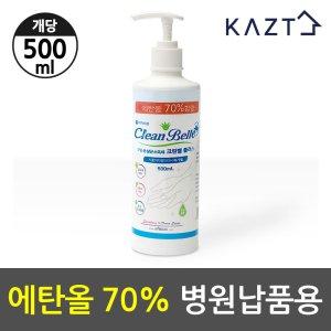 보습 손소독제 크린벨플러스 에탄올 70% 500ml