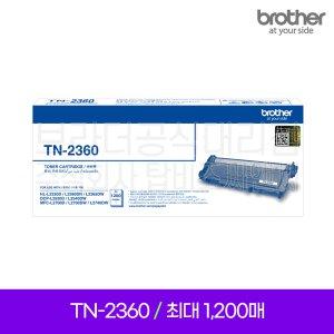 [에누리중복5%진행중] TN-2360 브라더 정품토너 / 미개봉