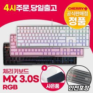 ★15% 쿠폰다운★ 체리키보드 MX 3.0S RGB 게이밍키보드+사은품증정