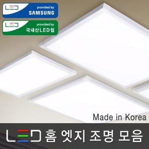 LED 초슬림 엣지조명 면조명 평판등 도광판 삼성LED칩