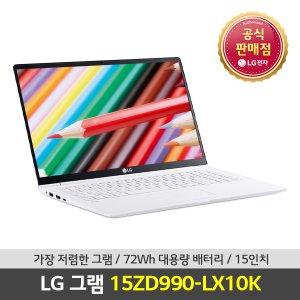 LG 그램 가성비 노트북 15ZD990-LX10K/15인치