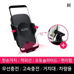 [엠피지오]차량용핸드폰거치대 / 고속충전무선충전지원 / 자동거치 / 한손거치