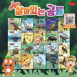 살아있는 공룡대탐험 대발이 20권/QR코드+공룡팝업북